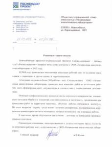 росжелдорпроект