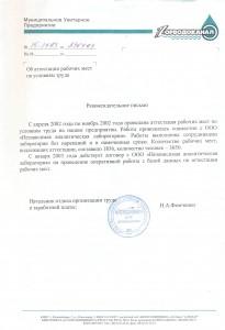 Горводоканал_АРМ