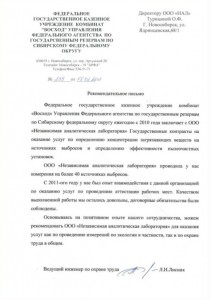 Восход_ЭК+АРМ