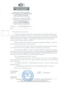 Иркутск Энерго