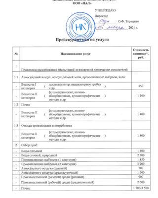 2021_Прейскурантцен_Page1