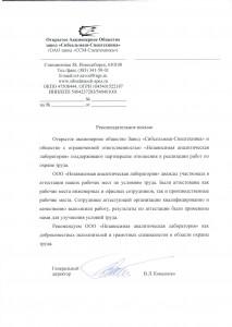 Сибсельмаш-Спецтехника_АРМ