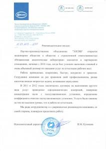 Элсиб_ПК