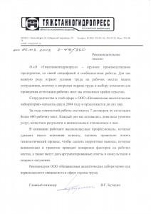 Тяжстанкогидропресс_АРМ